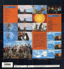 LD:ウルトラ6兄弟 VS 怪獣軍団(裏)