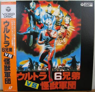 LD:ウルトラ6兄弟 VS 怪獣軍団