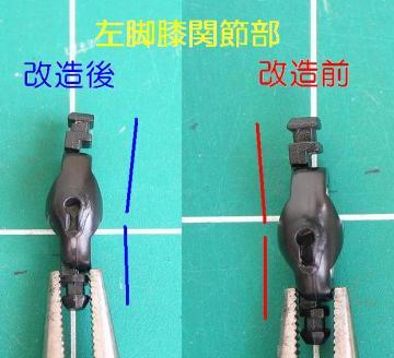 膝パーツの改造前後比較1