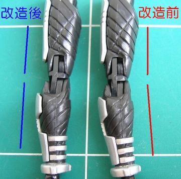 膝パーツの改造前後比較2