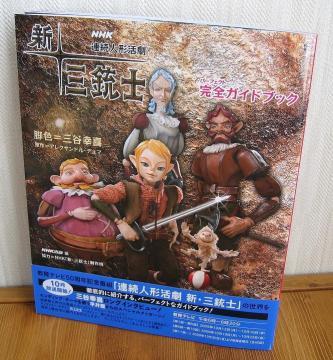 NHK 連続人形活劇「新・三銃士」