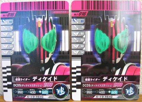 ディケイド 左:紙製 右:プラスチック製
