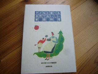 子供と食べる本