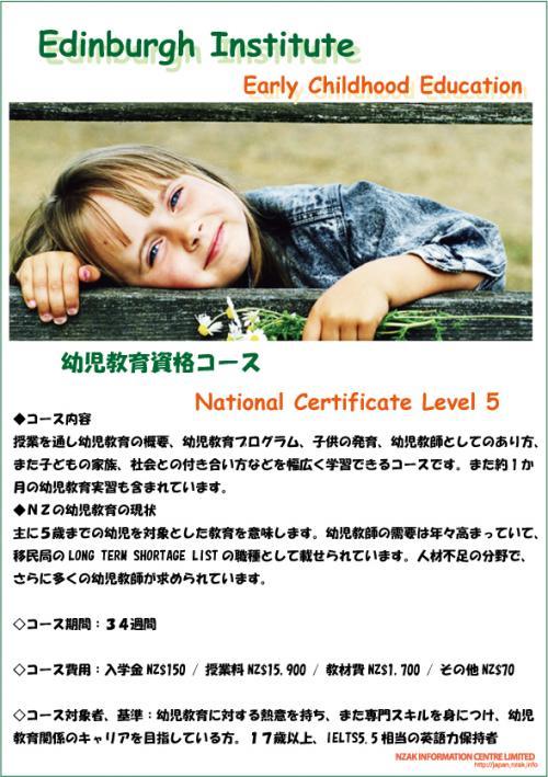 ニュージーランド 留学 幼児教師養成コース