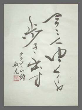 TAKUROの詩