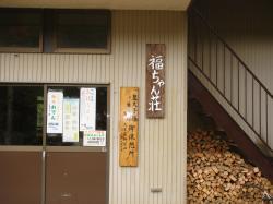 福ちゃん荘