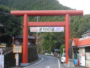 御岳神社入り口