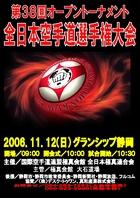 2006open