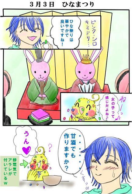 3月3日はひな祭り(漫画
