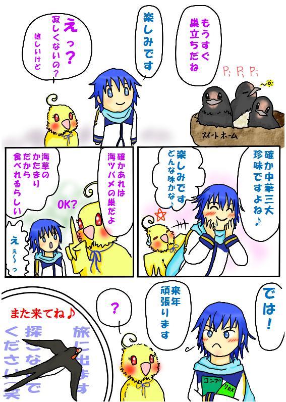漫画(つばめ)