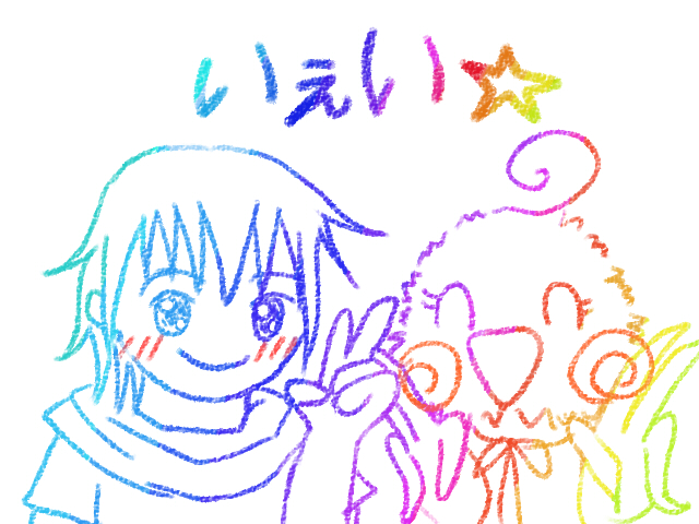 虹色くれよん