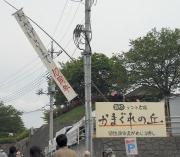 Img_0399-2009mashiko-kamagure1.jpg