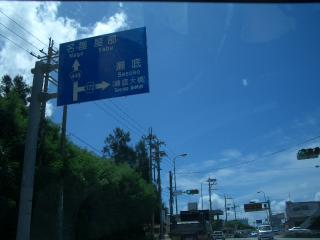 瀬底島 標識