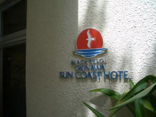 沖縄サンコーストホテル