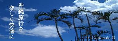 沖縄旅行専門・ホテル・ツアー・格安比較予約 観光情報もあります