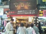 沖縄の泡盛店