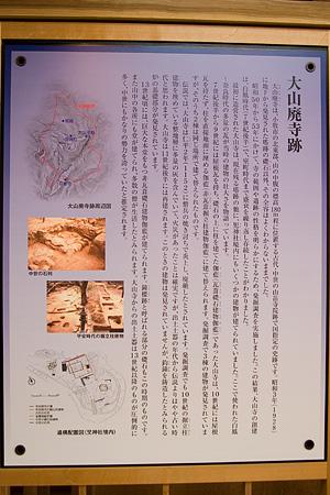 大山廃寺跡資料