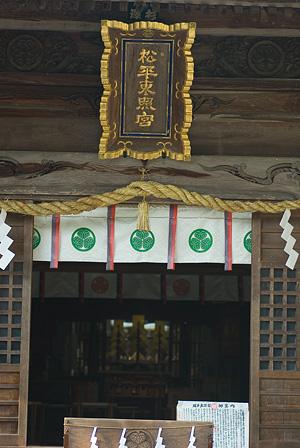 松平郷寺社編-2