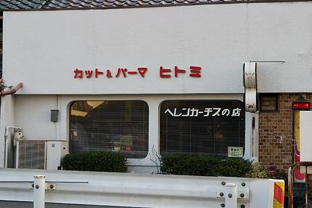 瀬戸レトロ2-5