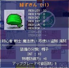 緑ずきん(+1)