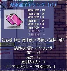 紫水晶イヤリング(+1)