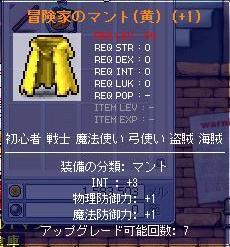 冒険家のマント(黄)(+1)