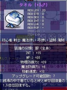 タオル(+3♂)