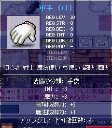 軍手(+1)