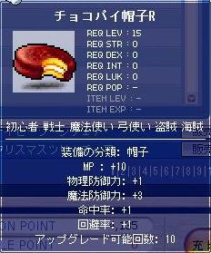チョコパイ帽子R