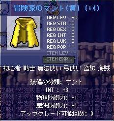 冒険家のマント(黄) (+4)