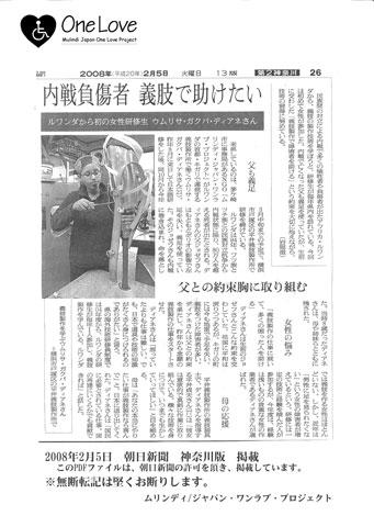 朝日新聞ルワンダディアネ義足