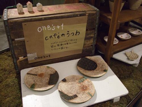 カフェの器