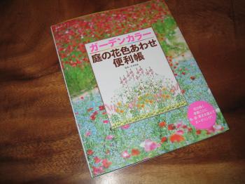 garden+029_convert_20090129211404.jpg