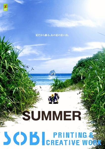 夏バージョンポスター