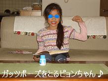 pyon-chan.jpg