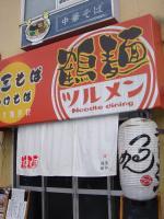 鶴麺 ツルメン