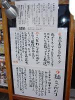 鶴麺 こだわり