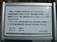 道の駅 久米の里 機動戦士Zガンダム 説明2