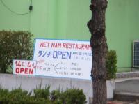 姫路のベトナム料理屋さん