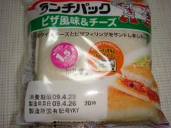 ピザ風味&チーズ ランチパック