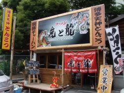 ラーメン 虎と龍 緑地公園店