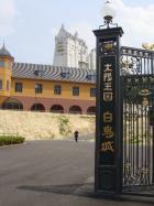 太陽公園 白鳥城の門