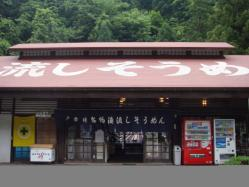 国道29号線戸倉峠名物 滝流しそうめんを食べよう!
