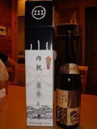 みっちゃんの友達の内祝い。イケてる日本酒です。