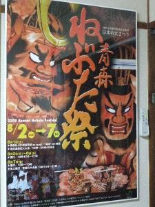 2009年ねぶたポスター
