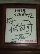 ロケみつで四国ブログ旅中の稲垣早希のサインがあった
