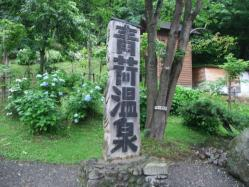 青荷温泉に到着!!