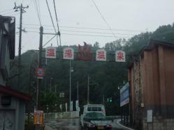 温湯温泉郷