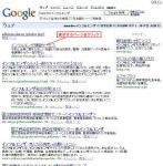 教えて!グーグル68