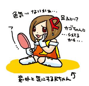 R_chan_001.jpg